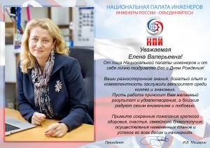 Поздравление с Днем рождения Е.В. Колосовой (2019)