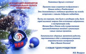 Поздравляем с Новым годом и Рождеством 2020