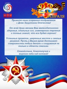 Holiday greeting card in blue with russian tricolor and George star for Defender of Fatherland or Victory day. February 23. May 9. Vector illustration