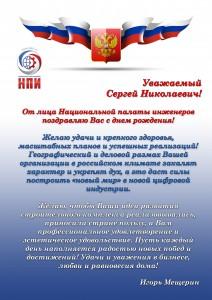 Поздравление Гурееву Сергею Николаевичу
